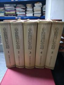 中国军事文库:1992~1996
