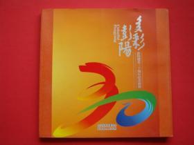 多彩彭阳(彭阳建县三十周年纪念画册)