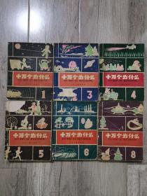 (60年代版)【十万个为什么】1、3、4、5、6、8六册合售。    其中第一册系1962年4月6印,第三册系1962年4月5印,第四册系1961年8月1印,第五册系1962年4月5印,第六册系1962年3月2印,第八册系1963年1月4印。