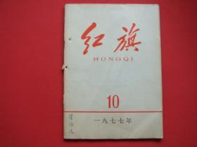 红旗1977年第10期