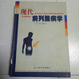 现代前列腺病学