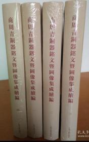 商周青铜器铭文暨图像集成续编(全四册)