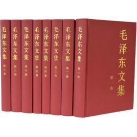 毛泽东文集全八卷 全套8册 精装 1-8卷 原版毛泽东选集全套