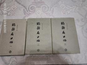 能静居日记(一、二、三)