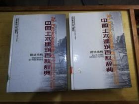 中国土木建筑百科辞典:建筑结构