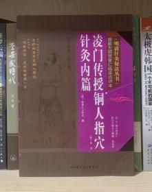 明清针灸秘法丛书8:凌门传授铜人指穴·针灸内篇