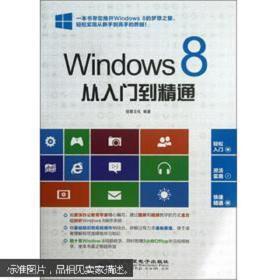 Windows 8从入门到精通