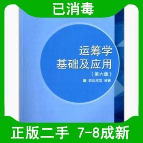 二手运筹学基础及应用第六6版 胡运权 高等教育出版社 9787040289