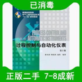 二手过程控制与自动化仪表第二2版 潘永湘 杨延西 赵跃 机械工业