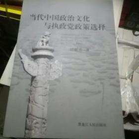 当代中国政治文化与执政党政策选择