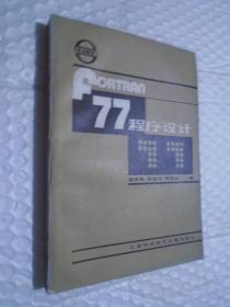 FORTRAN 77程序设计