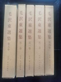 1977年精装本《毛主席选集》一套五卷 日文版 品好!