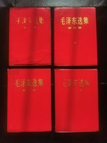 1967年红皮版《毛泽东选集》一套四卷 品好!