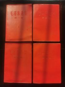 1966年红皮版《毛泽东选集》一套四卷 品佳