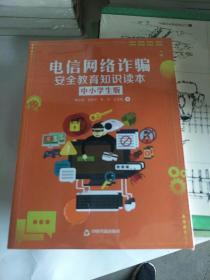 电信网络诈骗安全教育知识读本(中小学生版)