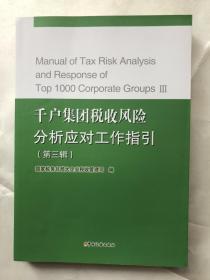 千户集团税收风险分析应对工作指引(第三辑