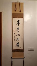 苏州寒山寺主持秋爽法师笔老纸本原裱(平常心是道)100:34cm木轴头桐木盒子