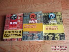 格拉斯但泽三部曲 (铁皮鼓 猫与鼠 狗年月 3册合售)(1999年诺贝尔文学奖获得者格拉斯的惊世名作) Y