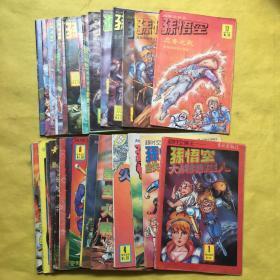 超时空猴王 孙悟空(1-32)32本合售 魔水晶