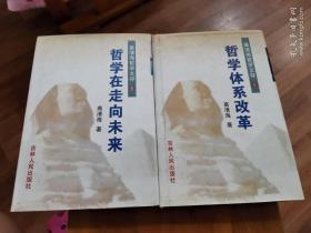 高清海哲学文存:5 哲学体系改革、6 哲学在走向未来  2本合售,可拆卖