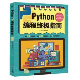 Python 编程终极指南