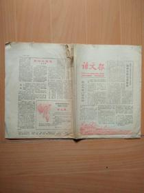 语文报1984年10月20日(山西师范大学)