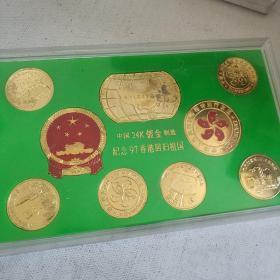 24K镀金制造 纪念97香港回归祖国 纪念金币9枚(年代久远保存不好有一些氧化)