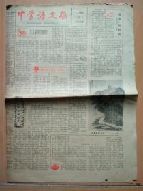 中学语文报1984年11月1日(浙江省语言学会)