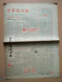 中学语文报1984年10月11日(浙江省语言学会)