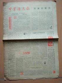 中学语文报1984年10月1日(浙江省语言学会)