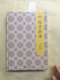 中国文化文学经典文丛--孙子兵法