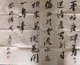 李秋水(款)书法