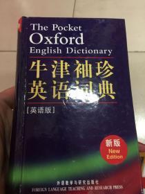 牛津袖珍英语词典(英语版)