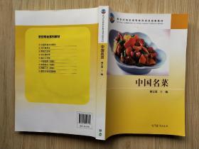 中国名菜(有光碟)