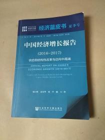 皮书系列·经济蓝皮书夏季号:中国经济增长报告(2016~2017)