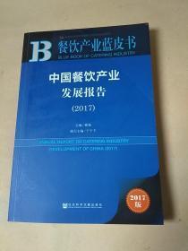 皮书系列·餐饮产业蓝皮书:中国餐饮产业发展报告(2017)