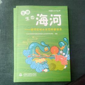 生态海河——海河流域水生态科普读本,主辅两册,十品全新