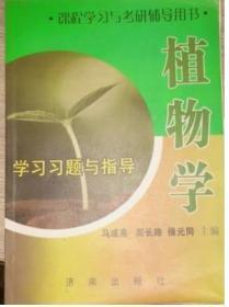 植物学学习习题与指导 马成亮 侯元同 周长路 济南出版社 9787806295410