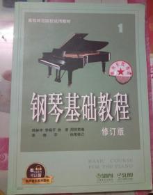 钢琴基础教程1 修订版 有声音乐系列图书