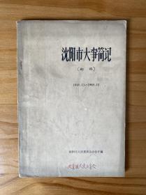 沈阳市大事简记 (初稿) 1948.11-1960.12