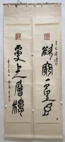 日本回流字画 原装旧裱 T363 (书法2幅对)包邮