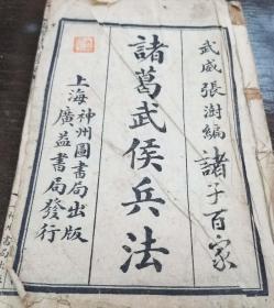 诸葛武侯兵法 武威张澍编 上海神州图书局出版