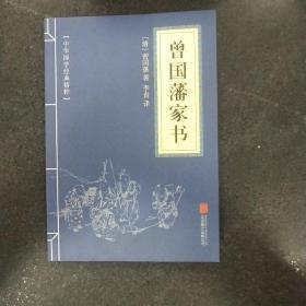 中华国学经典精粹·蒙学家训必读本:曾国藩家书