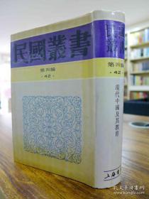现代中国及其教育(民国丛书第4编 042)精装