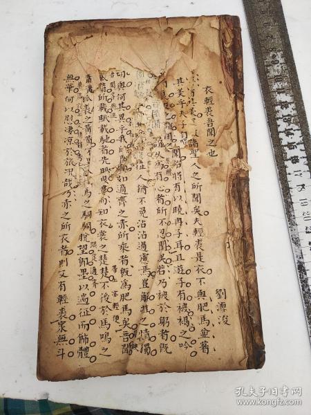 中国古代科举文章手稿本,至少是举人的字,字很漂亮很规矩(后有补图)