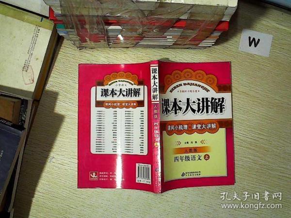 课本大讲解:4年级语文(上)(人教版)(2013秋)(含教材习题答案)