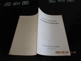 学习毛主席军事著作深入批判林彪资产阶级军事路线(一)   50-7号柜