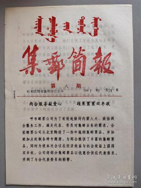 内蒙古油印邮刊:集邮简报  第八期