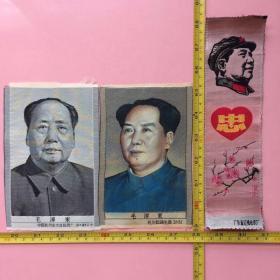 保真!绝对少见,绝对优惠!!毛主席像,周恩来像,四个一起出,有的非常少见; 杭州都锦生厂 广东红棉丝织厂 中国杭州东方红丝织厂