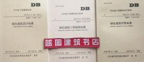 DB13(J)/T231-2017 绿色建筑设计标准+DB13(J)/T8310-2019 绿色建筑工程验收标准+DB13(J)/T8352-2020 绿色建筑评价标准3件套 河北省建筑科学研究院有限公司 中国建材工业出版社